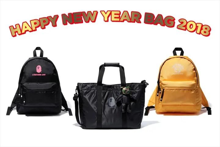 A BATHING APEから「BAPE HAPPY NEW YEAR BAG 2018」が3タイプ発売! (ア ベイシング エイプ 福袋)