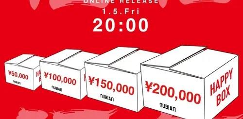 1/5 20:00~!NUBIAN 2018年 福袋がオンラインにて発売 (ヌビアン HAPPY BOX)