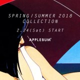 APPLEBUM 2018 SPRING/SUMMERが2/24から展開 (アップルバム 2018年 春夏)