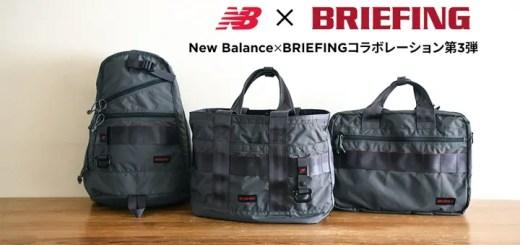 "New Balance × BRIEFINGによる、ニューバランスを象徴する""グレー""に染めたラゲッジコレクションが3/16発売 (ニューバランス ブリーフィング)"