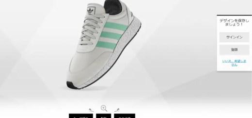 miadidasにてアディダス オリジナルス N-5923がカスタマイズスタート! (adidas Originals N-5923)