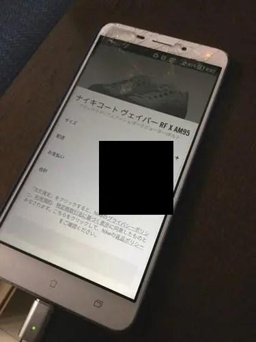 NIKE SNKRS アプリで購入してみた!