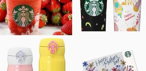 スタバ新作!2018年の母の日や季節の果物「イチゴ」を使用したフラペチーノやグッズが4/12から発売 (STARBUCKS スターバックス)