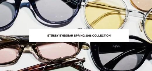 STUSSY 2018 SPRING/SUMMER EYEGEARが4/20から発売 (ステューシー アイギア 2018年 春夏モデル)