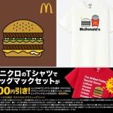 ビッグマック50周年 × UNIQLO UTが4/23発売!特典でビッグマックセットが100円引き (ユニクロ)