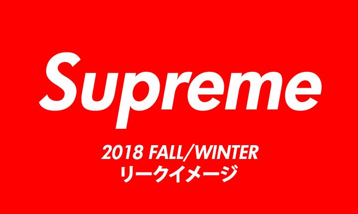 【まとめ】SUPREME (シュプリーム) 2018 FALL/WINTER リークイメージ (2018年 秋冬)