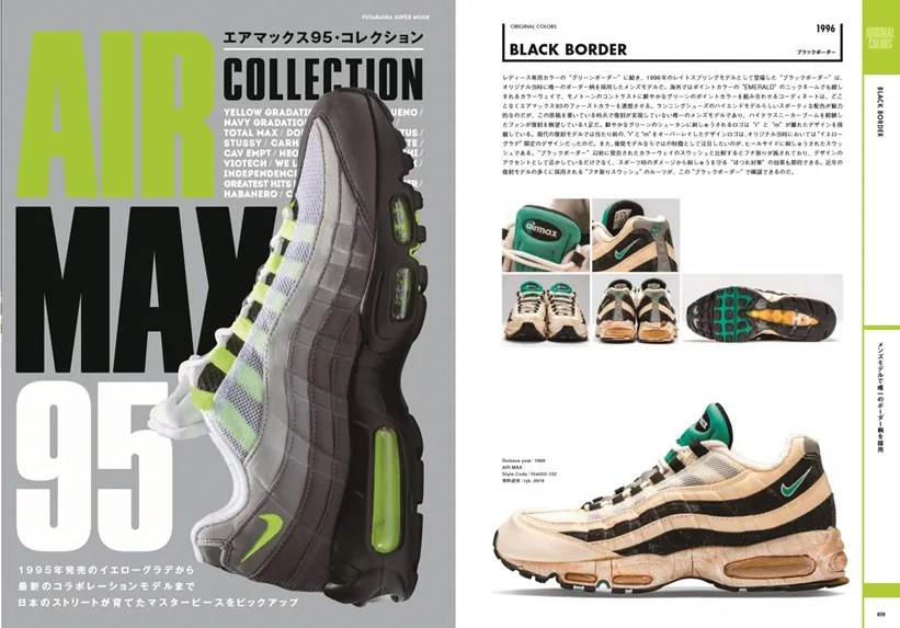 全てNIKE AIR MAX 95だけで構成した「エアマックス95・コレクション」が3/18発売!