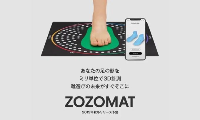 スマホで撮って足のサイズを3D計測できる「ZOZOMAT」 (ゾゾマット)