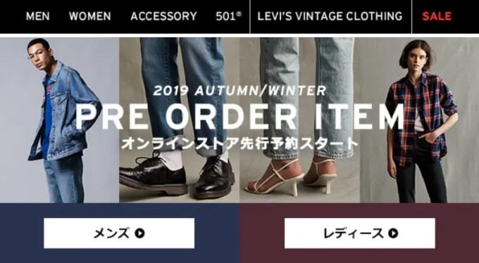 リーバイス 2019年秋新作アイテムがオンライン先行予約 (Levi's)