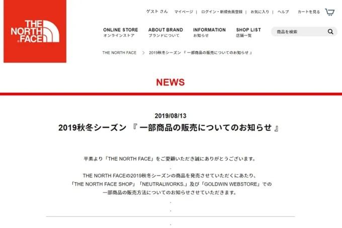 【販売方法】THE NORTH FACE 2019 F/W 人気アイテムはショップ/オンライン共に抽選へ (ザ・ノース・フェイス 2019年 春夏)