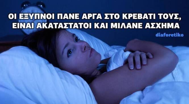 Οι έξυπνοι άνθρωποι πάνε αργά στο κρεβάτι, είναι ακατάστατοι και βρίζουν