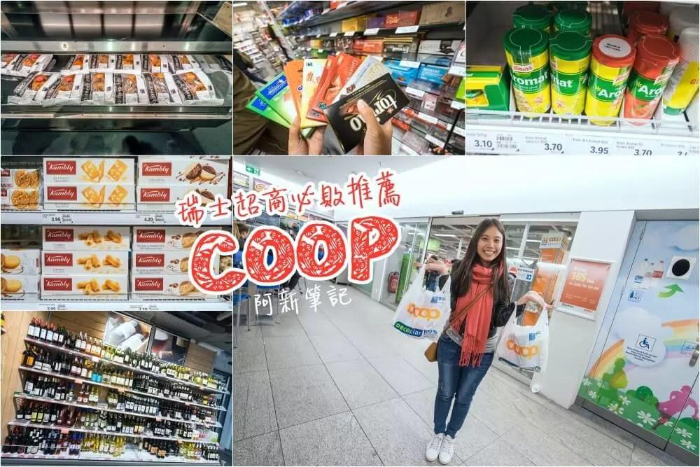 瑞士必買 哪一些?COOP超商伴手禮推薦,2020瑞士必買清單在這!