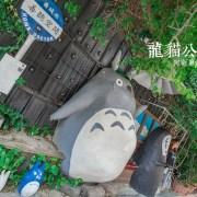 台中龍貓公車