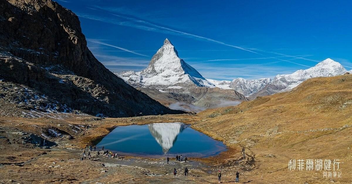 Gornergrat健行 |來去利菲爾湖健行欣賞兩座山王!Rotenboden → Riffelsee → Riffelberg~