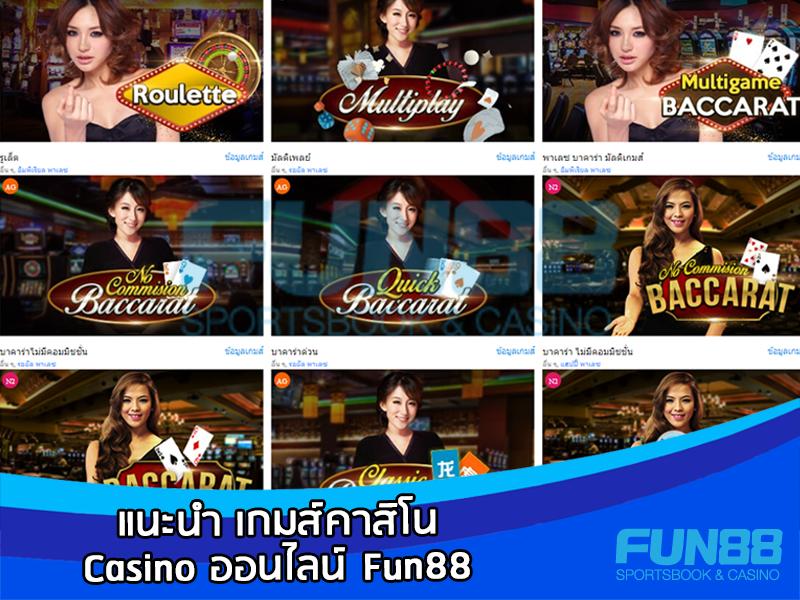 เกมส์คาสิโน Fun88