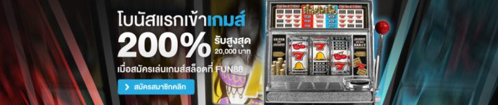 fun888m_casino_slot_online_th