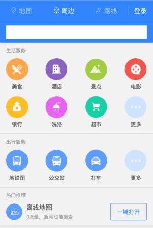 中国・北京のタクシー事情!旅行前に知るべき7つの注意事項!百度地図