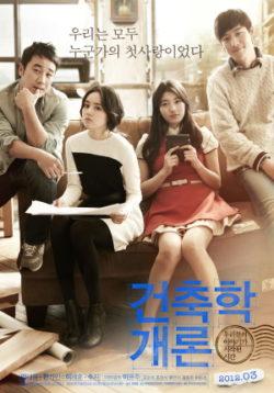 韓国語勉強におすすめ!初心者向け韓国映画ベスト10!建築学概論