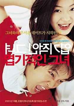 韓国語勉強におすすめ!初心者向け韓国映画ベスト10!猟奇的な彼女