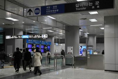 韓国・金浦空港(キンポ空港)を超満喫できる8つのおすすめ情報!AREX