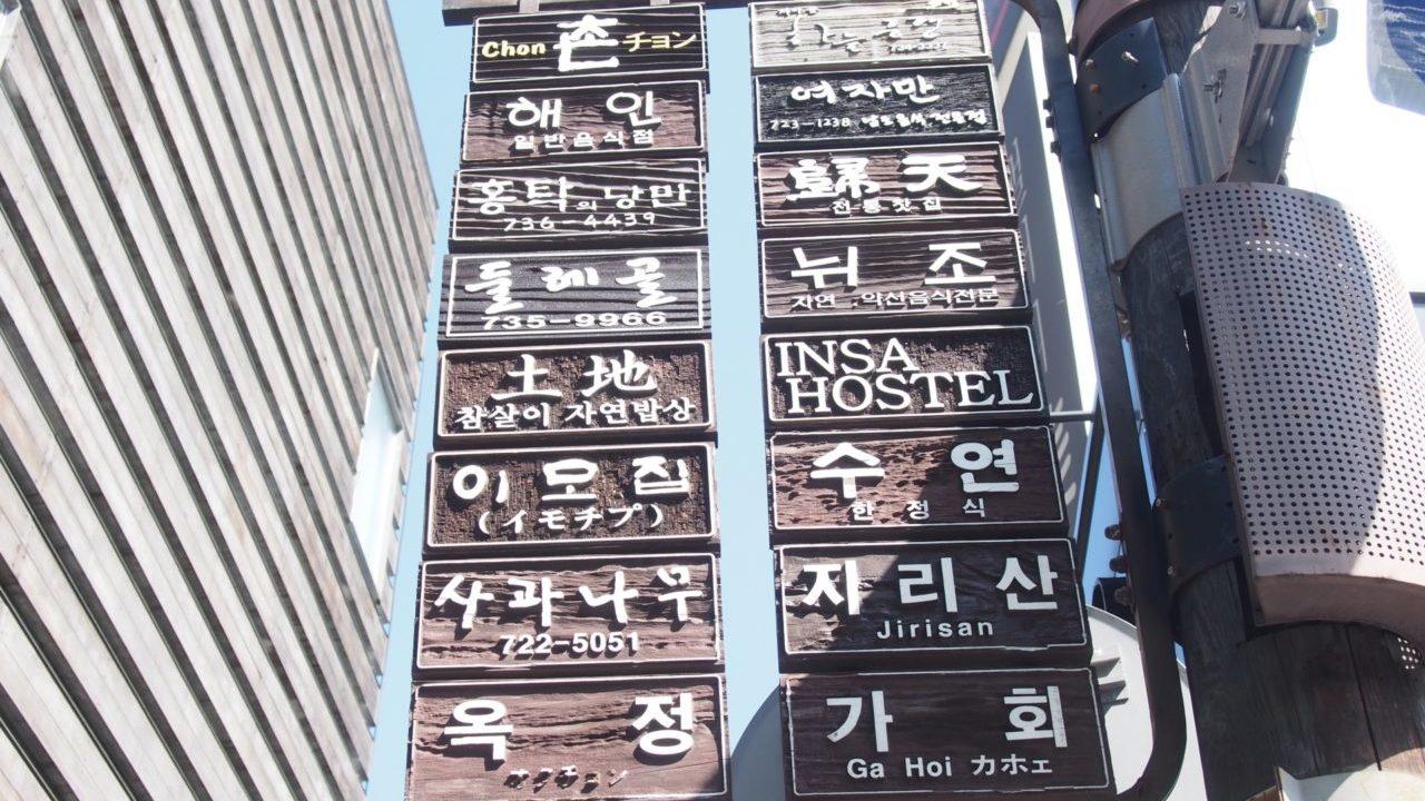 韓国語のパッチム解説!初心者向けハングルの読み方8つのコツ!