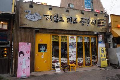 初めてのソウル旅行で絶対行くべきおすすめ観光スポット10選!ジェイムスチーズトゥンカルビ