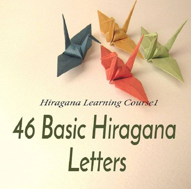 46 Basic Hiragana Letters