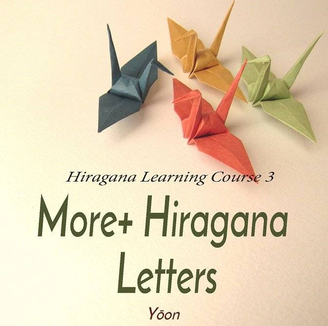 Hiragana, Hiragana yoon, yoon, how to learn Hiragana
