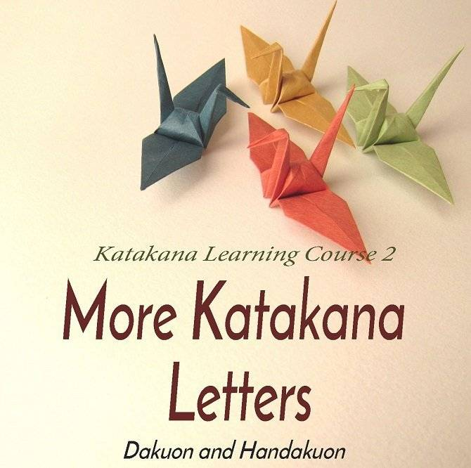 katakana, katakana dakuon, katakana handakuon, dakuon, handakuon, how to learn dakuon, how to learn handakuon, how to learn katakana