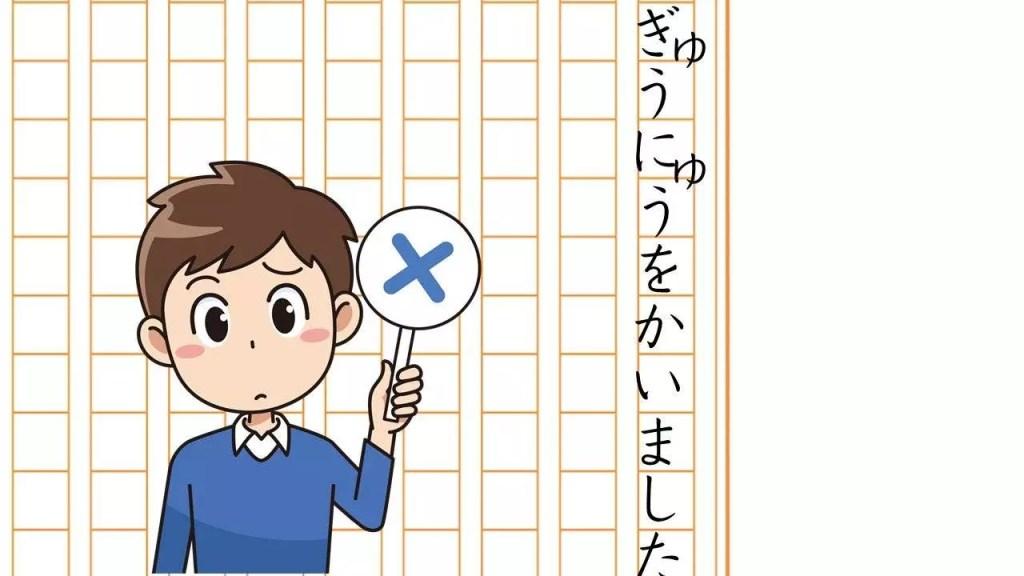 Genkouyoushi mistake No. 4 small letters