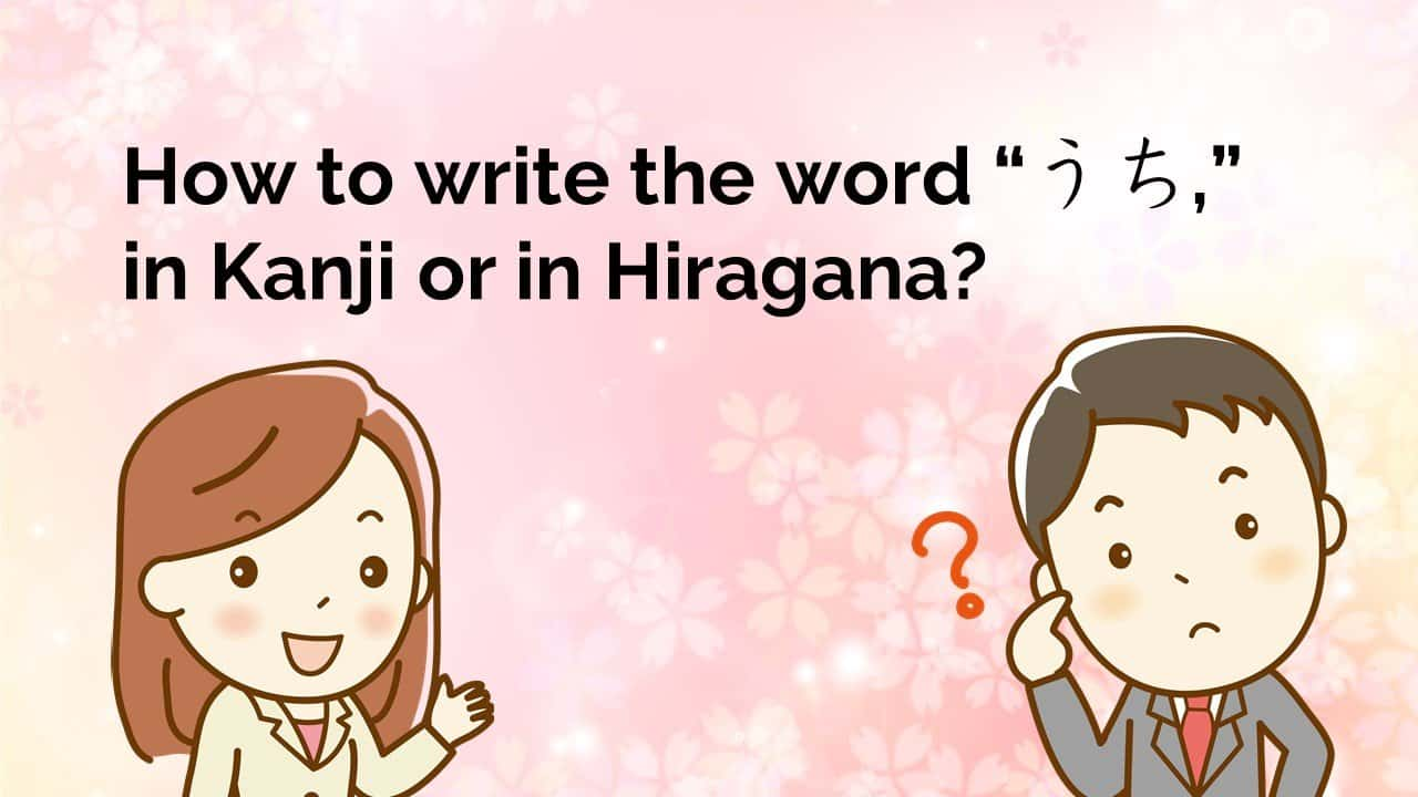 Is the word うち written in Kanji or Hiragana?