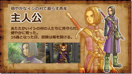 Dragon Quest XI Releases In Japan In 2017, Platform