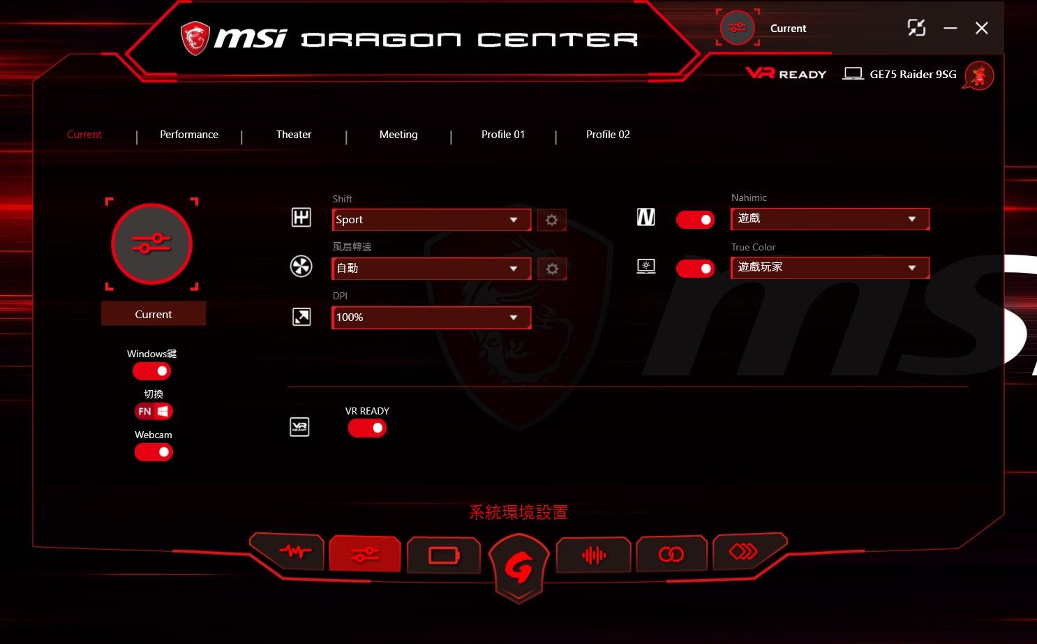 msi ge75 9sf dragon center 2 - FunkyKit