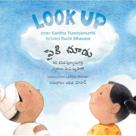 LOOK UP – ENGLISH/TELUGU