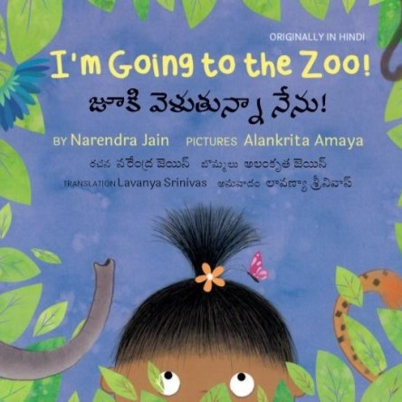 I'M GOING TO THE ZOO! (ENGLISH-TELUGU)