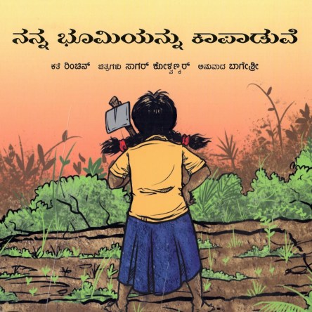 I WILL SAVE MY LAND (KANNADA)