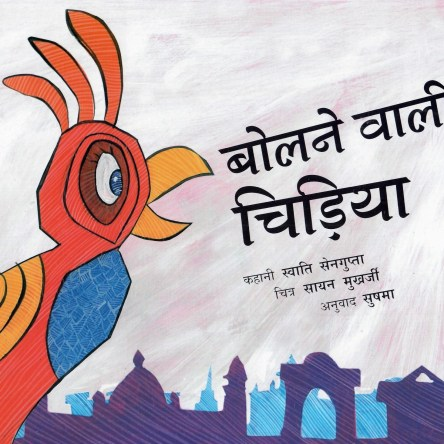 THE TALKING BIRD (HINDI)