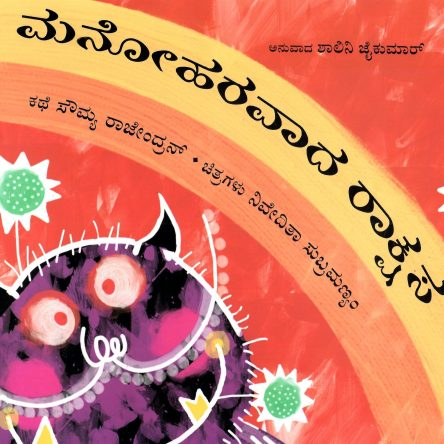THE PLEASANT RAKSHASA (KANNADA)