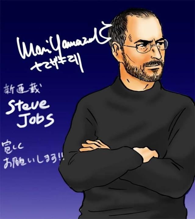 steve-jobs-manga-2-FSMdotCOM
