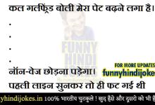 Photo of Gf Bf Jokes- कल मेरी गर्ल फ्रेंड्स बोली- Funny Hindi Jokes