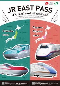 JR 東日本鐵路周遊券(東北地區)