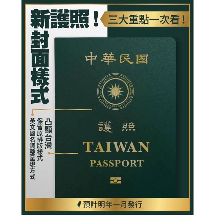 新版護照封面