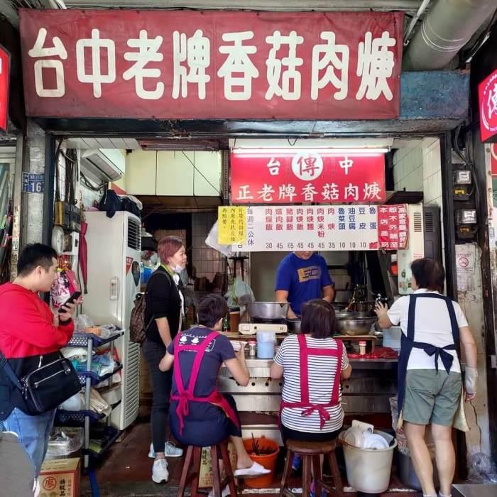 傳記台中正老牌香菇肉羹 綠川店