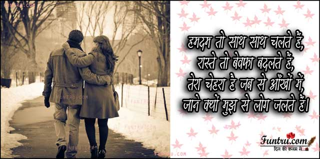 Sath Chalte Hain - Love Shayari