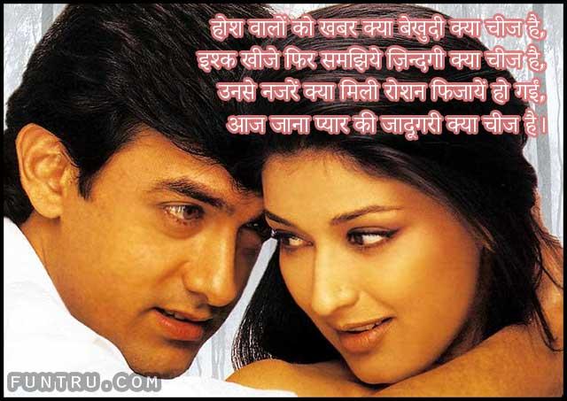 Sarfarosh Movie Shayari
