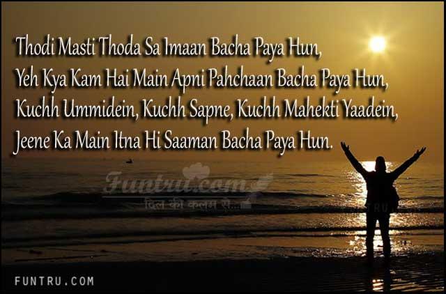 Shayari on Life - Jeene Ka Saaman