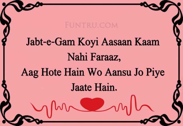 Jabt-e-Gam - Gam Shayari