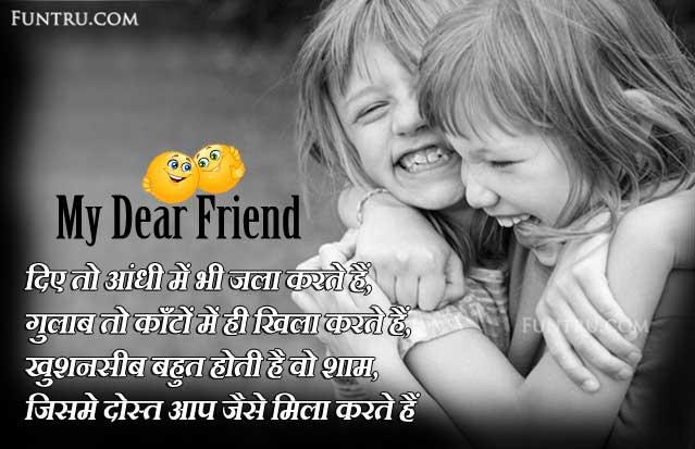 Friendship Shayari Dost Aap Jaise