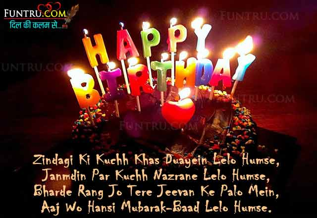 birthday shayari candle image