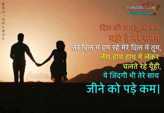 Dil Ki Aarzoo - Aarzoo Shayari Hindi